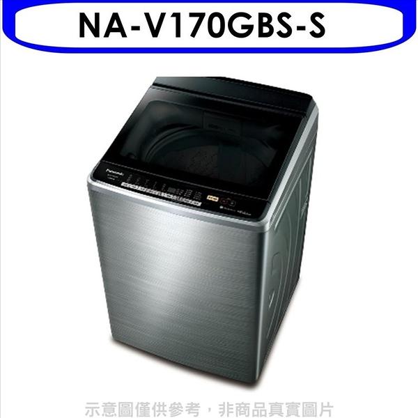 Panasonic國際牌【NA-V170GBS-S】17kg變頻直立洗衣機 優質家電
