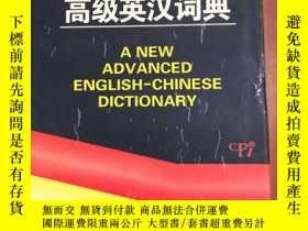 二手書博民逛書店外文書店庫存罕見無瑕疵未閱 最新高級英漢詞典 A NEW ADVANCED ENGLISH --CHINESE D
