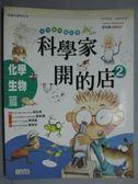 【書寶二手書T1/少年童書_ZHL】科學家開的店2:化學-生物篇_田珉姬