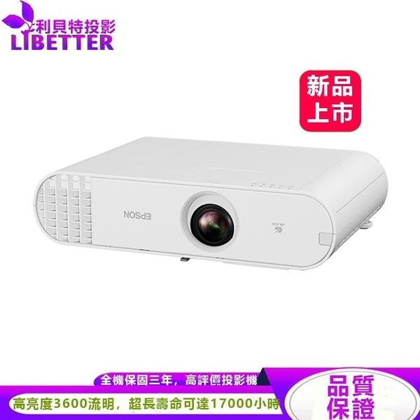 EPSON EB-X50 高亮度3600流明 最耐用的3LCD防塵投影機