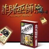 經典桌游詐賭巫師CheatyMages中文版紙牌情書設計師游戲卡牌
