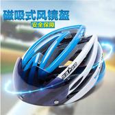 SAHOO 磁吸式山地自行車頭盔一體式騎行頭盔帶眼鏡風鏡頭盔裝備