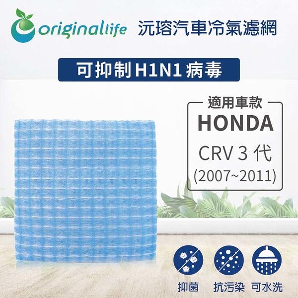 適用本田 HONDA CRV 3代(2007~2011年) 【Original Life】長效可水洗 車用冷氣空氣淨化濾網