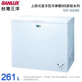 SANLUX台灣三洋261L上掀式直冷型冷凍櫃 SCF-261WE~含拆箱定位(預購~預計10月初到貨陸續安排出貨)