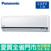 Panasonic國際10-12坪1級CS/CU-K71BCA2變頻冷專分離式冷氣_含配送到府+標準安裝【愛買】