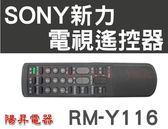 SONY新力電視遙控器 RM-Y116 ( RM-Y861 RM-791 RM-Y116 RM-768 )