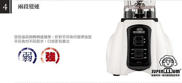 【SUPER MUM】專業營養調理機 BTC-A1