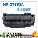 USAINK ~HP Q7553A/53A 相容碳粉匣 LaserJet P2015/2015D/P2015N/P2015DN/P2015X/M2727 MFP
