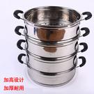 蒸籠蒸屜不銹鋼家用蒸層蒸格屜子電鍋炒鍋蒸鍋籠屜火鍋蒸篦