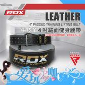 ● XL ● 英國 RDX 牛皮革4吋絨面健身腰帶 TRAINING LIFTING BELT 重量訓練/健美專用腰帶  護腰