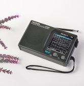 收音機Tecsun/德生調頻收音機老人收音機全波段便攜老式年fm調頻廣播半導體迷你小型 CY潮流站