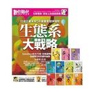 《數位時代》1年12期 贈 梁亦鴻老師的3天搞懂系列(11冊)
