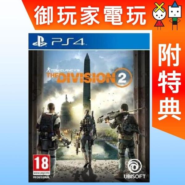 ★御玩家★現貨附DLC特典 PS4 湯姆克蘭西:全境封鎖 2 中文版