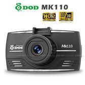 【愛車族購物網】DOD MK110 1080P 行車紀錄器 +16G記憶卡| SONY感光| 6G玻璃鏡頭