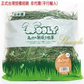 正品經銷-日本 WOOLY 高原燕麥草  400g/包 (非代購)