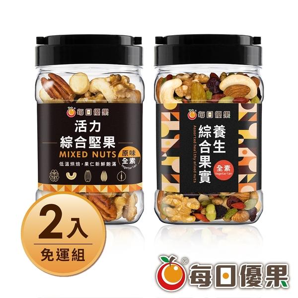 罐裝養生堅果(口味任選) 2罐含運組 每日優果