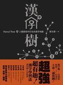 (二手書)漢字樹(2):人體器官所衍生的漢字地圖