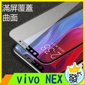 Vivo NEX 鋼化膜 5D曲面滿版覆蓋 手機保護膜 硬邊 弧邊曲屏 滿版 螢幕保護貼 手機玻璃貼
