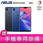 分期0利率 ASUS ZenFone Max (M2) ZB633KL 3/32GB智慧型手機 贈『 手機專用掛繩*1』