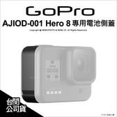 GoPro 原廠配件 AJIOD-001 Hero 8 專用電池側蓋 側邊蓋 保護蓋 防水 公司貨★可刷卡★ 薪創數位