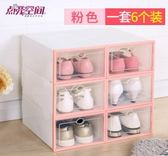 加厚透明鞋盒抽屜式自由組合男女鞋子收納盒防塵塑料整理箱簡易【店慶八八折】