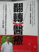 【書寶二手書T6/保健_JFM】翻轉醫療_王明鉅_作者親簽