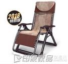 休閒椅 午憩寶加寬躺椅折疊午休辦公室椅子靠椅睡椅午休椅沙灘家用休閒椅 印象家品
