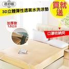 【加碼贈口罩收納夾10入】蓓舒眠 加厚款3D立體透氣水洗涼墊 6尺x6.2尺