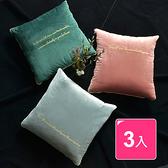 【收納職人】北歐ins燙金輕奢絨抱枕被/兩用抱枕/多功能抱枕毯_三色組