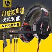 臺式電腦游戲耳機 電競7.1吃雞有線USB接口筆記本耳麥頭戴式 帶麥