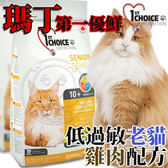 【zoo寵物商城】新包裝瑪丁》第一優鮮低運動量成/高齡貓雞肉-5.44kg