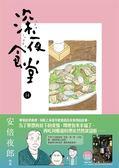 (二手書)深夜食堂(14)