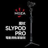 黑熊數位 魔爪 MOZA Slypod Pro 魔杖 單腳架 三腳架 電動滑軌 搖臂 橫拍 豎拍 水平攝影 自動升降