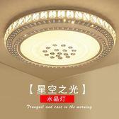 客廳燈水晶燈LED吸頂燈圓形臥室燈簡約現代溫馨書房餐廳陽台燈具台北日光NMS
