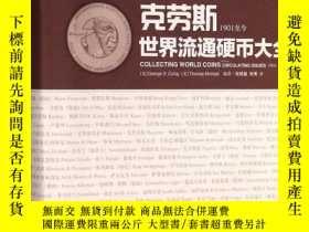 全新書博民逛書店克勞斯世界流通硬幣大全1901至今 中文版Y235415 【美】