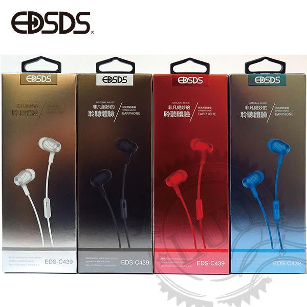 【樂悠悠生活館】愛迪生入耳式立體聲手機用耳機 (EDS-C439)