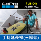 【補貨中1207】完整盒裝 ASBHM-001 Fusion ASBHM-001 自拍桿 延長桿 三腳架 Gopro