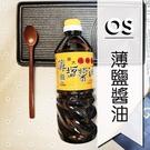 屏大 非基改造薄鹽醬油 710ml 屏大...