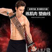拉力器擴胸器男士健身多功能彈力繩女臂力器胸肌背肌運動家用器材   良品鋪子
