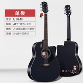 吉他 單板吉他民謠吉他41寸木吉他初學者入門吉它學生用男女樂器T 4色 交換禮物