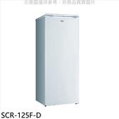 SANLUX台灣三洋【SCR-125F-D】125公升直立式福利品冷凍櫃