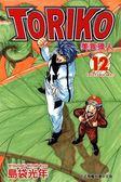 美食獵人TORIKO(12)