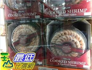 [需低溫宅配] C1242712 KS COOKED SHRIMP WITH COCKTAIL  1.13KG 科克蘭冷凍熟蝦佐考克沾醬