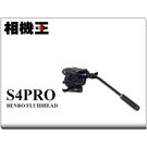 Benro S4 Pro〔載重4kg〕油壓雲台