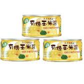 (青葉)青葉有機玉米醬/120G*3罐/組