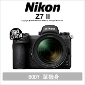 【登入禮~9/30+24期】Nikon Z7 II Z72 無反全幅相機 單機身 國祥公司貨 薪創數位