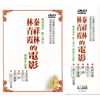 林青霞/秦祥林的電影DVD (5部裝) 一個女工的故事/旗正飄飄/輕煙/雪花片片/純純的愛