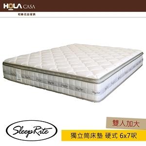 【SleepRite】經典Firmer(硬)-天然蠶絲冷膠獨立筒床墊雙人特大6x7呎