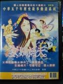 挖寶二手片-P03-420-正版VCD-動畫【女媧補天】-(直購價)