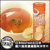 日本 Bourbon 北日本 雞汁 風味 洋芋片 (63g) 甘仔店3C配件